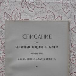 Списание на Българската академия на науките. Кн. 29  1938. Клонъ Прир