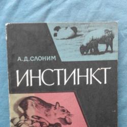 Инстинкт  -  А. Д. Слоним