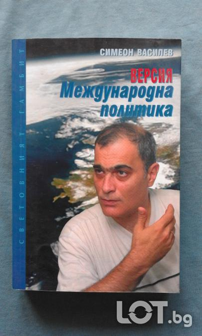 Версия Международна политика  -  Симеон Василев