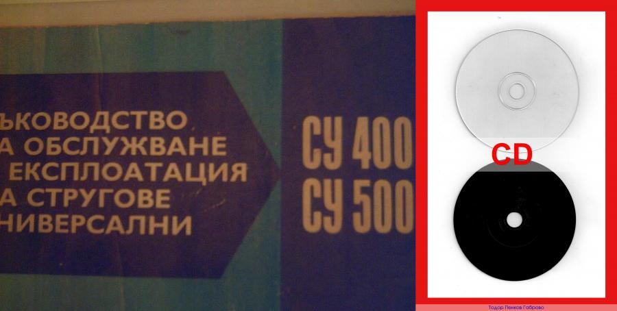 СУ 400-500 каталог резервни части на диск CD