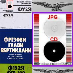ФГВ 251 ФУ 251 Техническа документация на диск CD