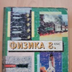 Физика - учебници и сборници
