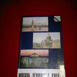 Москва. Ленинград. Киев