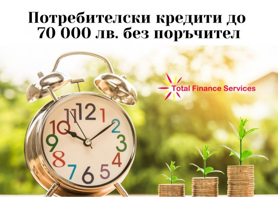 Потребителски кредити до 70 000 лв.