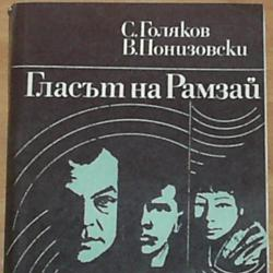 С. Голяков В. Понизовски Гласът на Рамзай