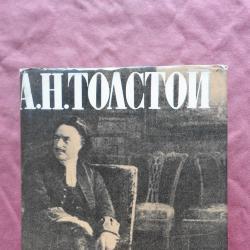 Петър Първи - Алексей Н. Толстой