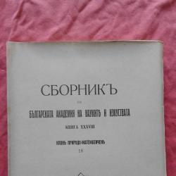 Списание на Българската академия на науките. Кн. 38  1942