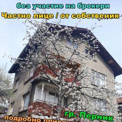 От собственик 4 етажа Къща Продавам Бартер за 3стаен апартамент Перник
