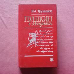 Пушкин в Молдавии - Борис Алексеевич Трубецкой