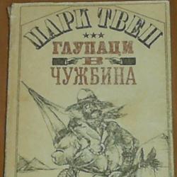 Марк Твен Глупаци в чужбина