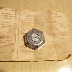 Руска капачка с шифър за бензинов резервоар на ВАЗ