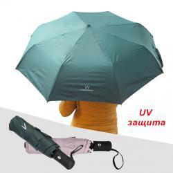2438 Сгъваем автоматичен чадър с UV защита, едноцветен, двоен автомат