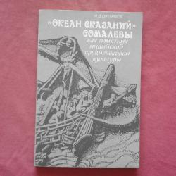 Океан сказаний Сомадевы как памятник индийской средневековой культур