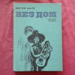 Без дом - Хектор Мало