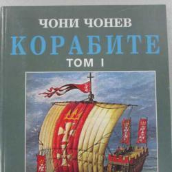 Чони Чонев Корабите Том. 1