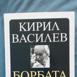 Кирил Василев Борба на идеи в науката