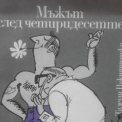 Мъжът след четиридесетте  -  Тадеуш Рожнятовски