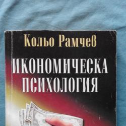 Икономическа психология  -  Кольо Рамчев