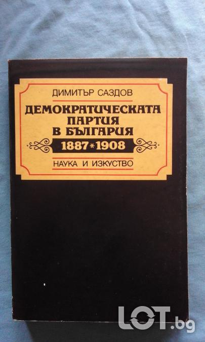 Демократическата партия в България 1887 - 1908  -  Димитър Саздов