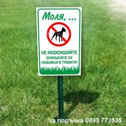 табела Пазете тревата