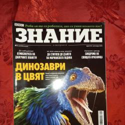 Списание Знание - брой 116