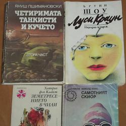 Книги по 2 лева.