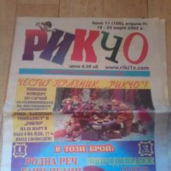 Пикчо детски образователен весник