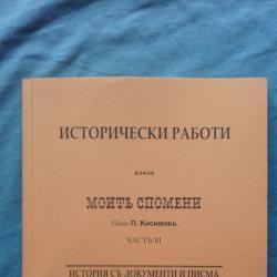 Пандели Кисимов - Моите спомени. Част 3 История съ документи и писма
