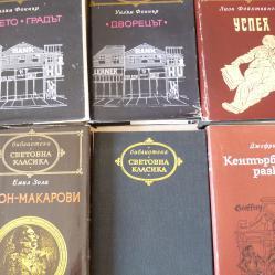 Световна класика - литература - 5 броя автори