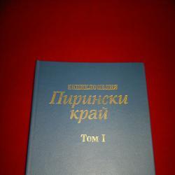 Енциклопедия Пирински тома. Том 1
