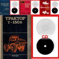 трактор Т - 150 к - пълна техническа документация