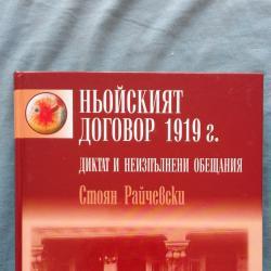 Ньойският договор 1919 г. - Стоян Райчевски
