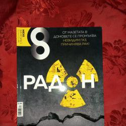 Списание Осем- брой 1 133