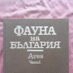 Фауна на България. Том 20 Aves. Част 1