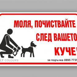 табела Почиствайте след вашето куче