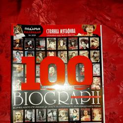 Списание Biograph юбилеен брой
