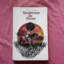 Предречено от Пагане - Вера Мутафчиева
