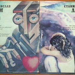 Станислав Лем том 1 и 2