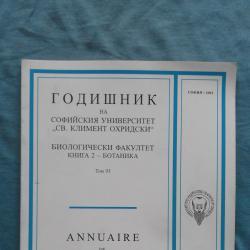 Годишник на СУ Св. Климент Охридски . Биологически факултет. Книга 2