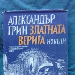 Александър Грин  -  Златната Верига