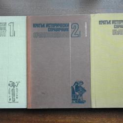 Кратък исторически справочник. Том 1 - 3