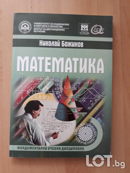 Учебници - Унсс