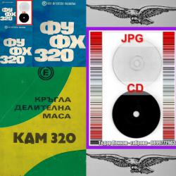 КДМ 320 ФУ 320 Фх320 Техническа документация на диск CD
