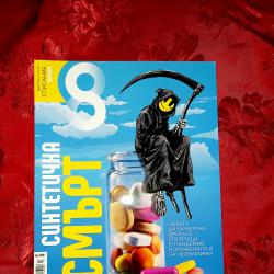 Списание Осем - брой 7 139