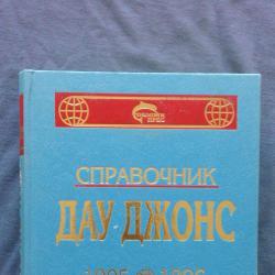 Справочник ДАУ ДЖОНС 1995-1996