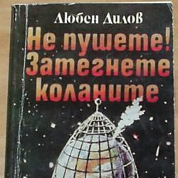 Любен Дилов не пушете Затегнете коланите - фантастични новели