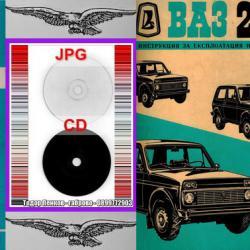 ремонт обслужване експлоатация ваз 2121 нива на диск CD