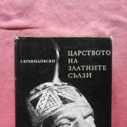 Царството на златните сълзи - Зенон Косидовски