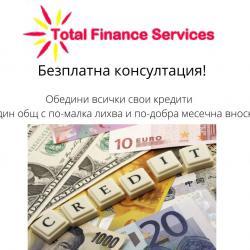 Рефинансиране и обединение на кредити