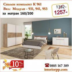 Тапицирана спалня Класик К-961 с матрак 160x200-10%промоция до 14.10.2